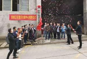 四维卫浴设立重庆仓储中心并举行揭牌仪式青铜轴承